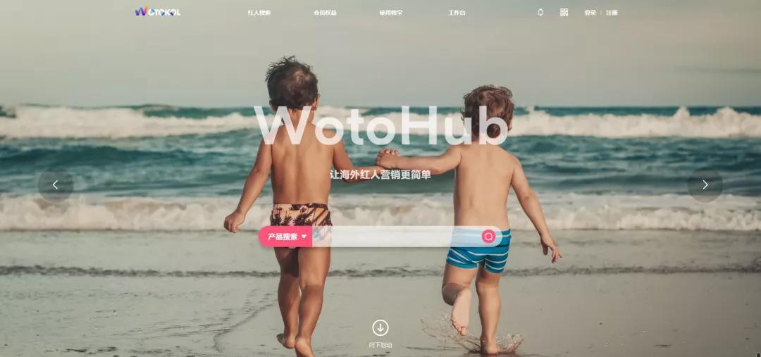 WotoHub正式上线!跨境卖家看过来,赠与你海外红人营销重磅秘籍