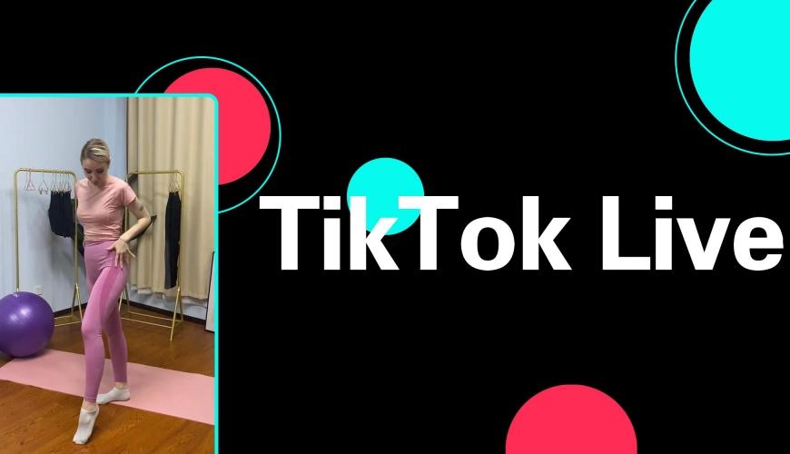 正值购物旺季,再不上车TikTok跨境直播就晚了,4个维度告诉你爆款直播间的秘密